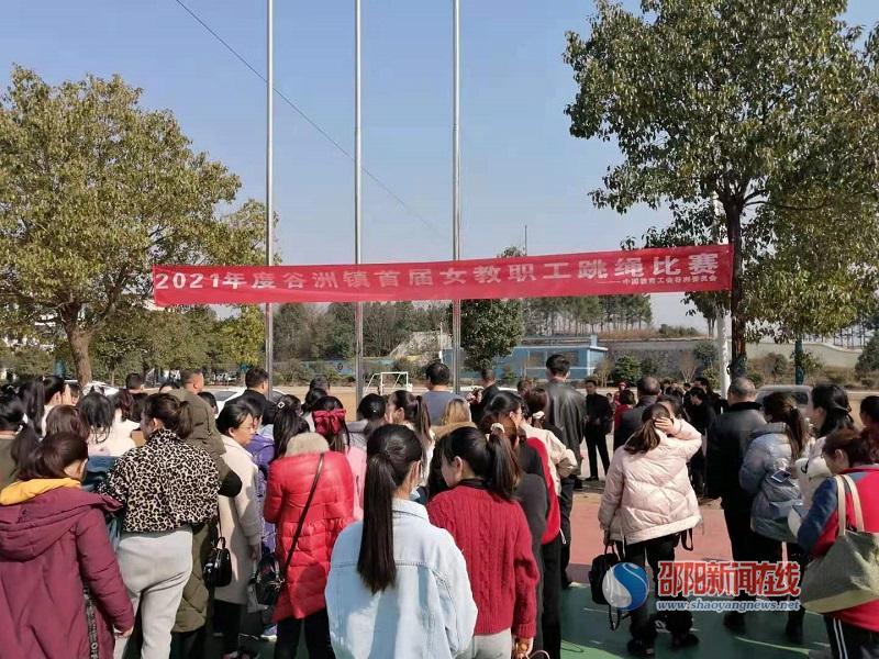 邵阳县谷洲镇中心学校教育工会组织全镇女教师首届跳绳比赛
