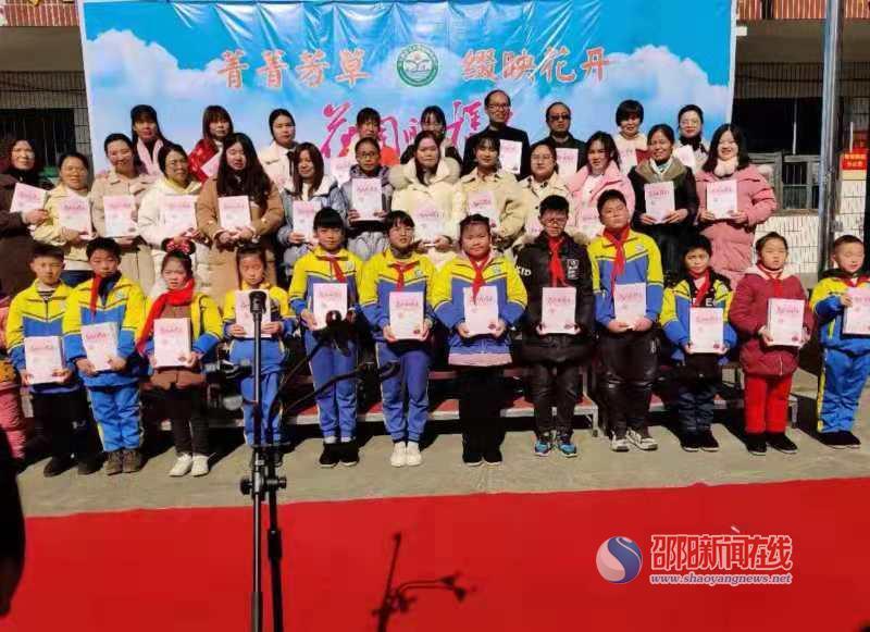 菁菁芳草,缀映花开 ——邵东市湖塘小学举办《花开的样子》新书发布、颁奖仪式