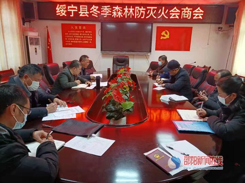 防火护林:绥宁召开冬季森林防灭火工作会商会