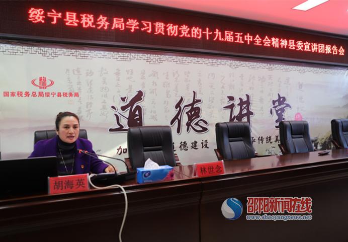 党的十九届五中全会精神宣讲团走进绥宁县税务局