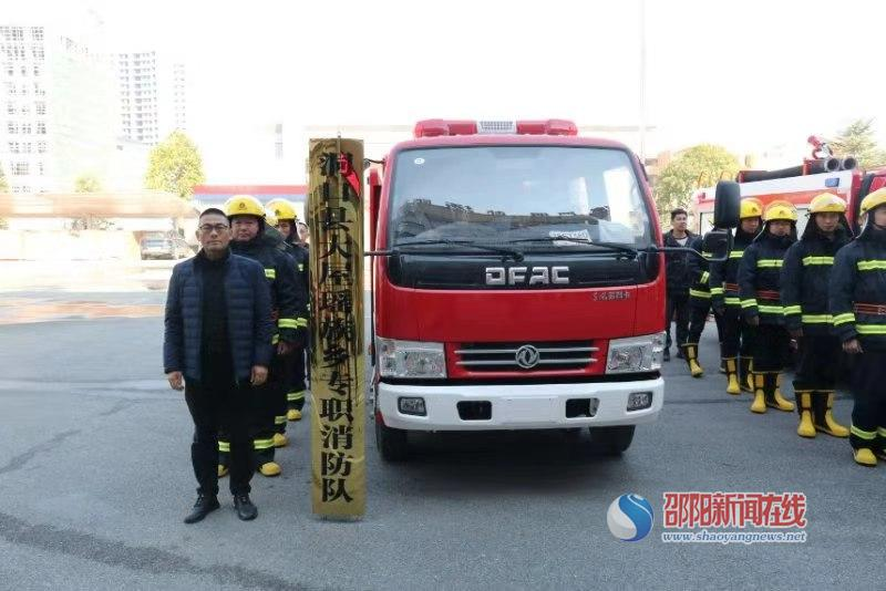 洞口县3个边沿山区乡建起专职消防队