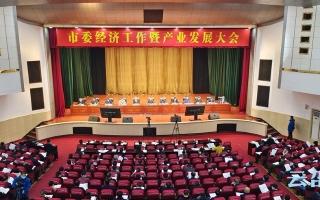 市委經濟工作暨產業發展大會召開