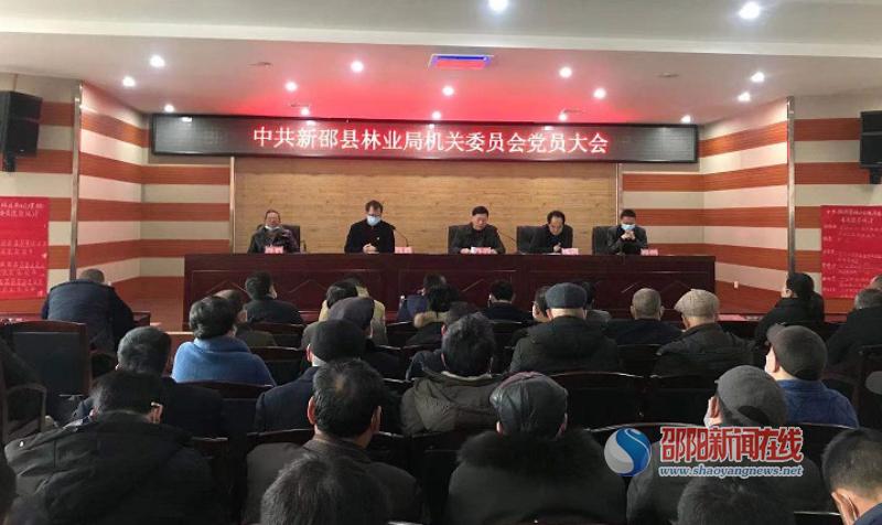 新邵县林业局召开机关委员会党员大会