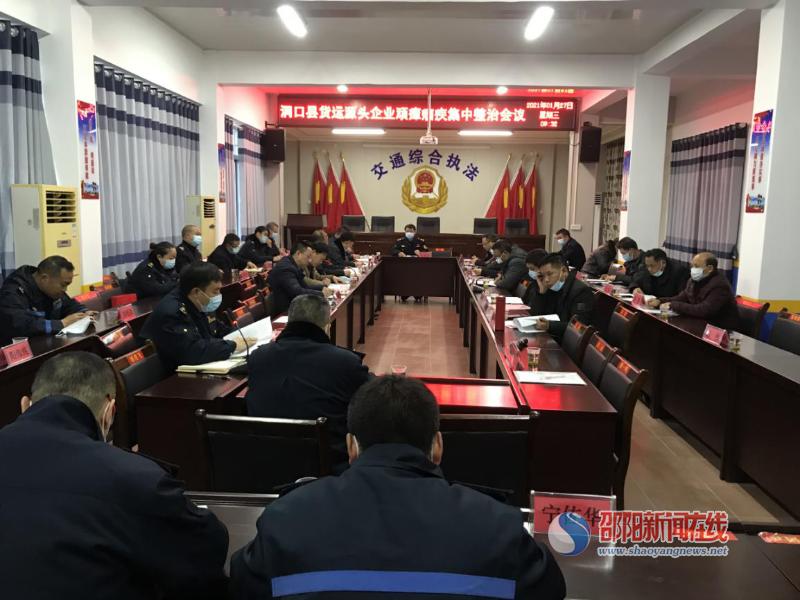 洞口县召开货运源头企业交通问题顽瘴痼疾中整治会议