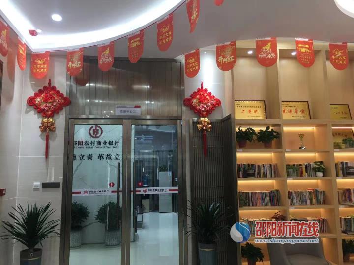 """邵阳农商银行:温馨装点新春 传递农商""""温度"""""""