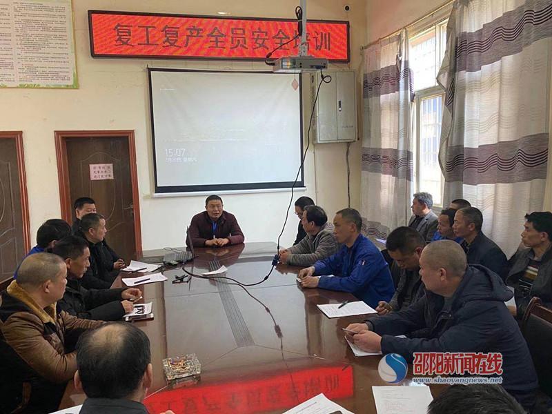 邵阳市生态环境局隆回分局开展生态环境领域安全检查