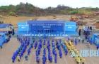 刚刚,邵阳54个项目参加全省重大项目集中开工!总投资151亿元!