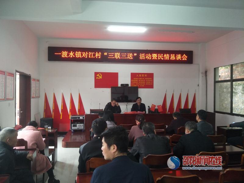 """新宁县卫健局深入一渡水镇对江村开展""""三联三送""""大走访活动"""