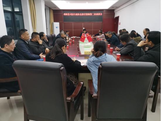 邵阳县司法局召开司法行政队伍教育整顿第二次座谈会