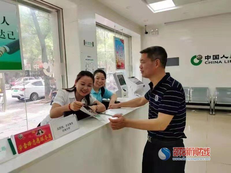 中国人寿邵阳分公司积极开展防范非法集资宣传活动