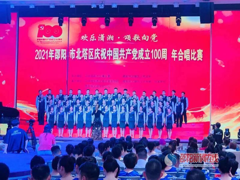 """邵阳农商银行合唱团荣获北塔区""""欢乐潇湘 颂歌向党""""合唱比赛三等奖"""