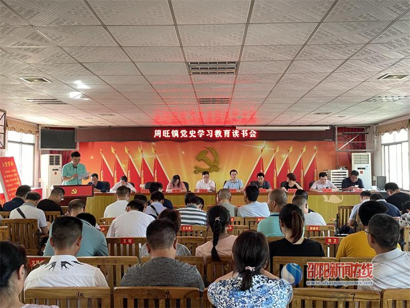 隆回县周旺镇开展党史学习教育专题读书会