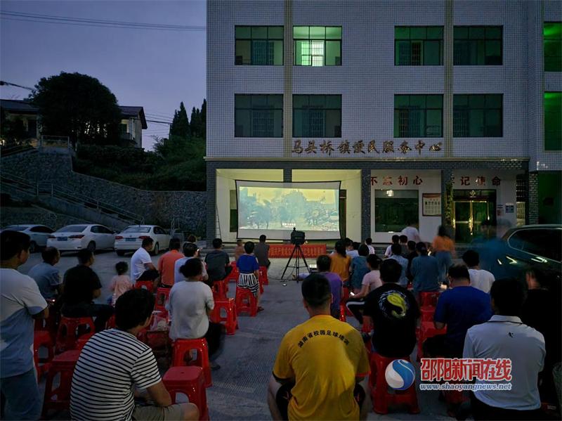"""新宁县马头桥镇开展""""光影铸魂""""电影党课活动"""