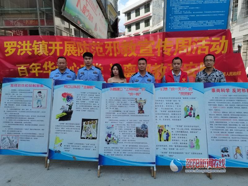 隆回县罗洪镇积极开展反邪教宣传活动