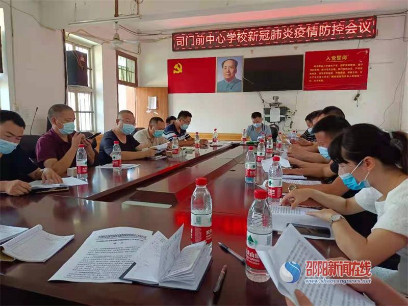 隆回县司门前镇中心学校召开新冠肺炎疫情防控会