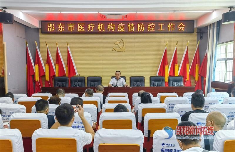 邵东市召开医疗机构疫情防控工作会