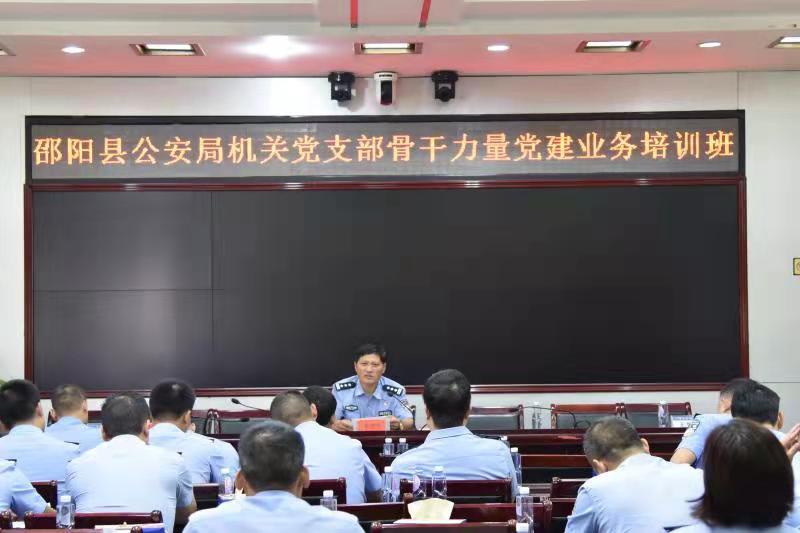 邵阳县公安局举办机关党支部骨干力量党建业务培训班