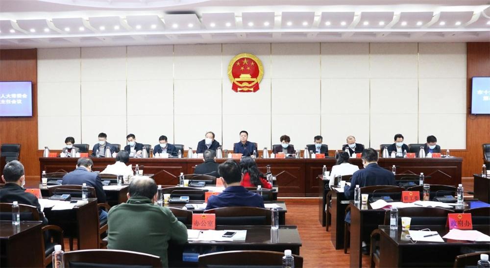 市十六届人大常委会第66次主任会议召开